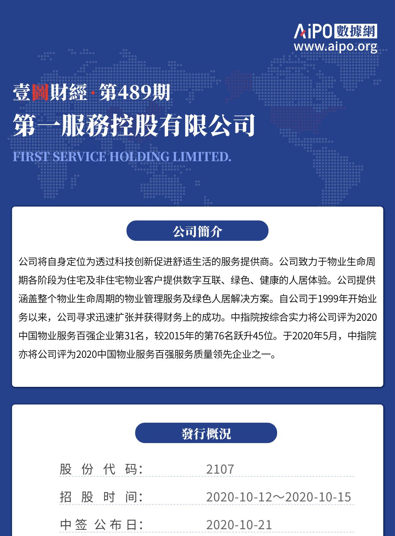 489期-2107第一服務控股_01.jpg