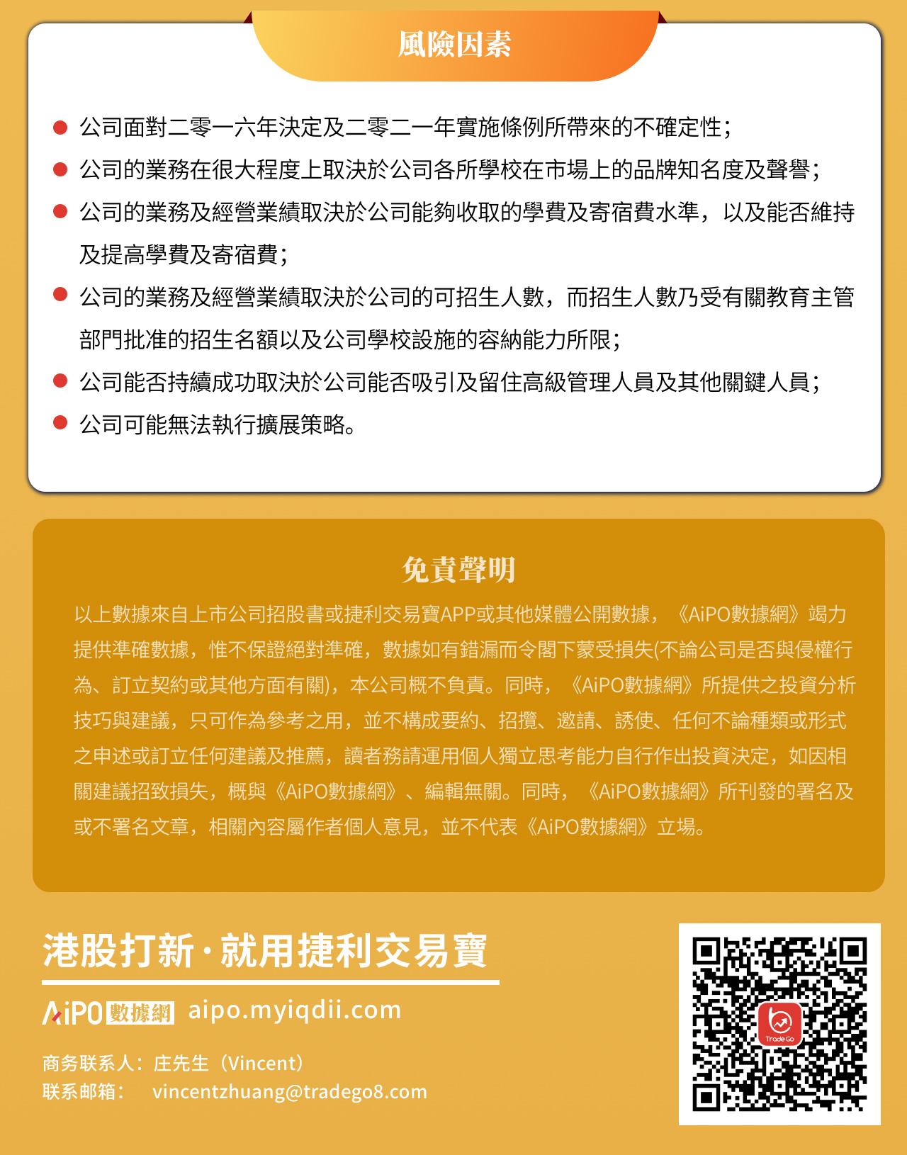 06913-華南職業教育_09.jpg